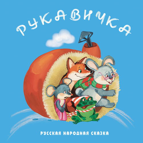 """Рукавичка"""